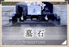墓石のご案内