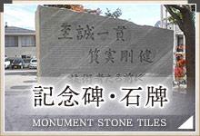 記念碑・石碑
