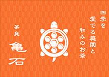 茶庭 亀石